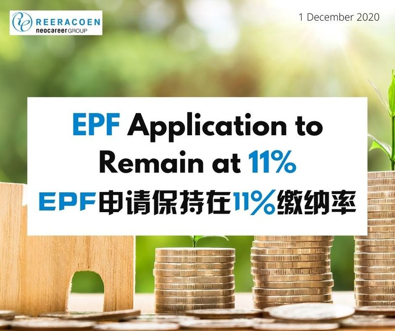 EPF Application to Remain at 11% - updated by 1 Dec 2020
