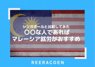 【シンガポールと比較】 〇〇な人であれば、マレーシア就労がおすすめ!