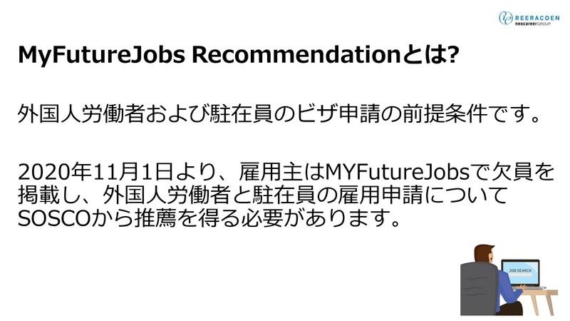 MyFutureJobs 概要まとめ (Japanese Version)