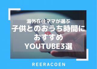 【海外在住ママが選ぶ】子供とのおうち時間におすすめ、Youtube3選!