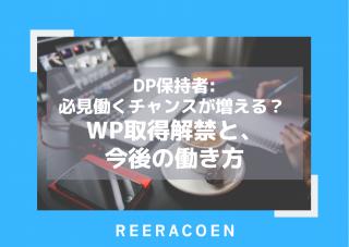 【DP保持者必見】 働くチャンスが増える? WP取得解禁と、今後の働き方~2021年8月リライト~