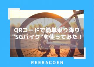 """QRコードで簡単乗り降り """"SGバイク""""を使ってみた!"""