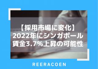 【採用市場に変化】2022年にシンガポール賃金3.7%上昇の可能性