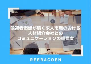 候補者市場が続く求人市場での、人材紹介会社とのコミュニケーションの重要度