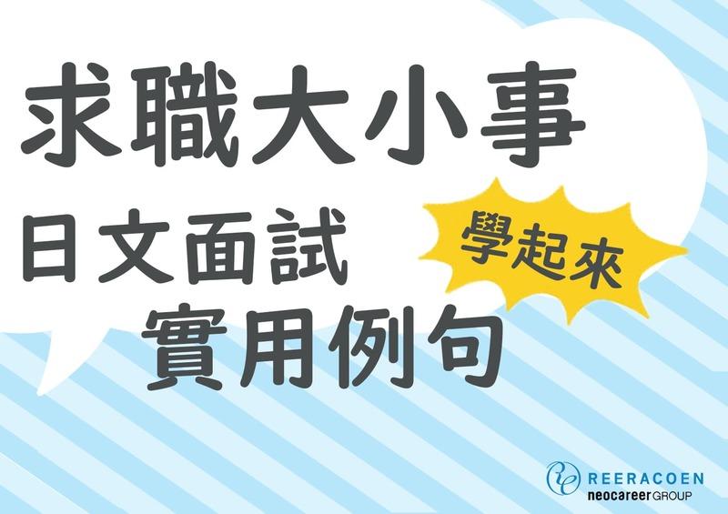 【求職大小事】面試實用日文範本