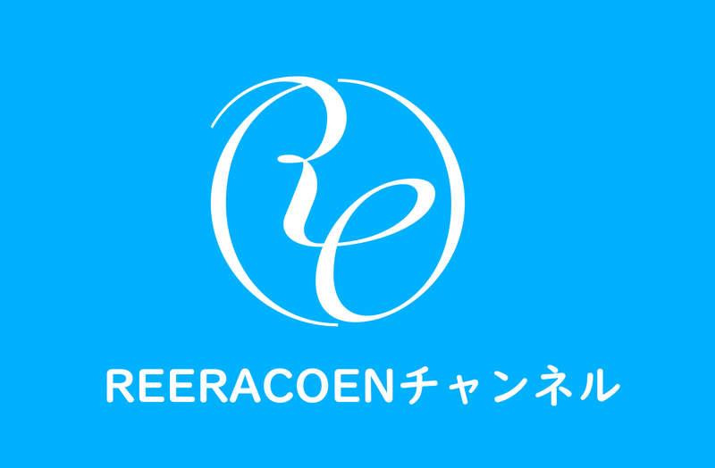 【NEWS】Reeracoenチャンネル(台湾)