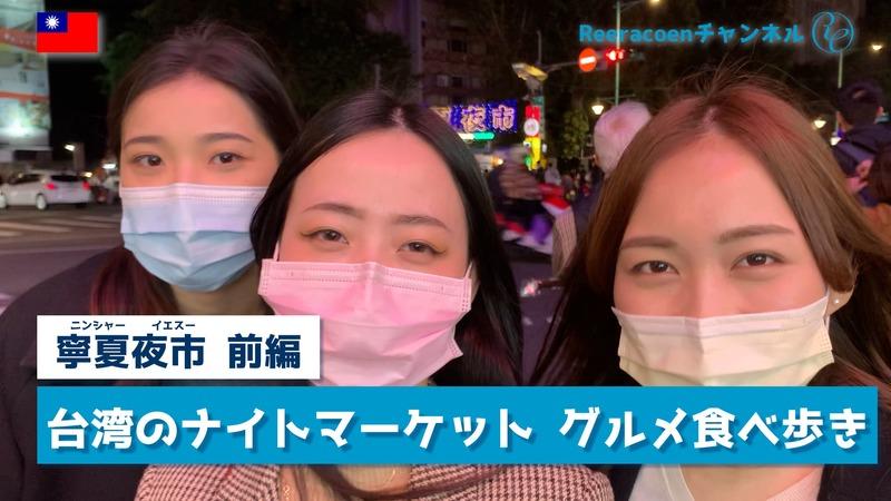 【NEWS】台湾夜市グルメを紹介!!(Reeracoenチャンネル)