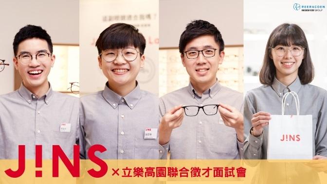 【EVENT】JINS × 立樂高園聯合徵才面試會