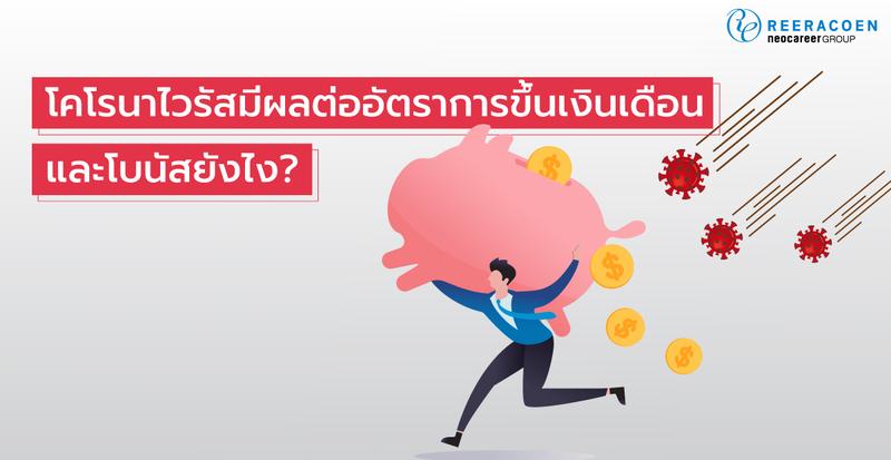 ผลกระทบของวิกฤติโคโรนาไวรัสต่ออัตราการขึ้นเงินเดือนและโบนัสในประเทศไทยเป็นยังไง? | มีการเปิดเผยผลการสำรวจข้อเท็จจริง