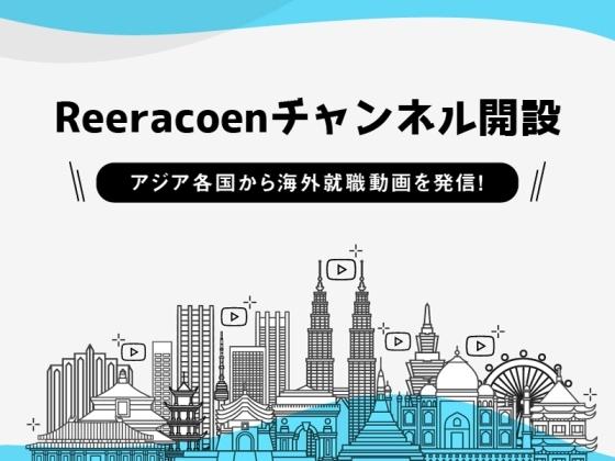 アジア各国から海外就職動画を発信する、Reeracoenチャンネルを開設しました!