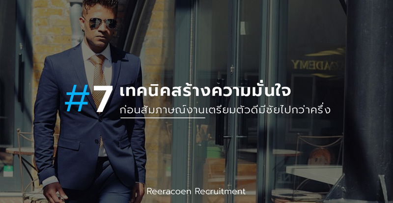 7 เทคนิคสร้างความมั่นใจก่อนสัมภาษณ์งาน เตรียมตัวดีมีชัยไปกว่าครึ่ง