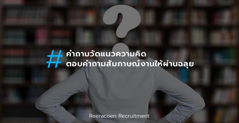 คำถามวัดแนวความคิด ตอบคำถามสัมภาษณ์งานให้ผ่านฉลุย