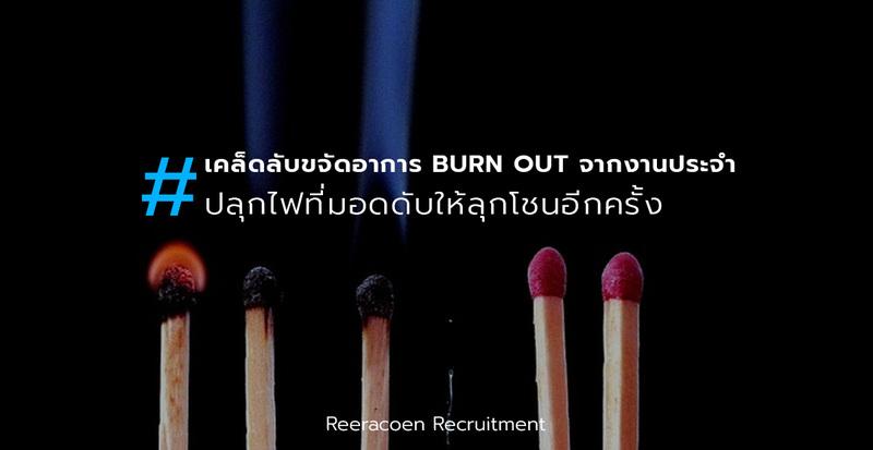 เคล็ดลับขจัดอาการ Burn out จากงานประจำ ปลุกไฟที่มอดดับให้ลุกโชนอีกครั้ง