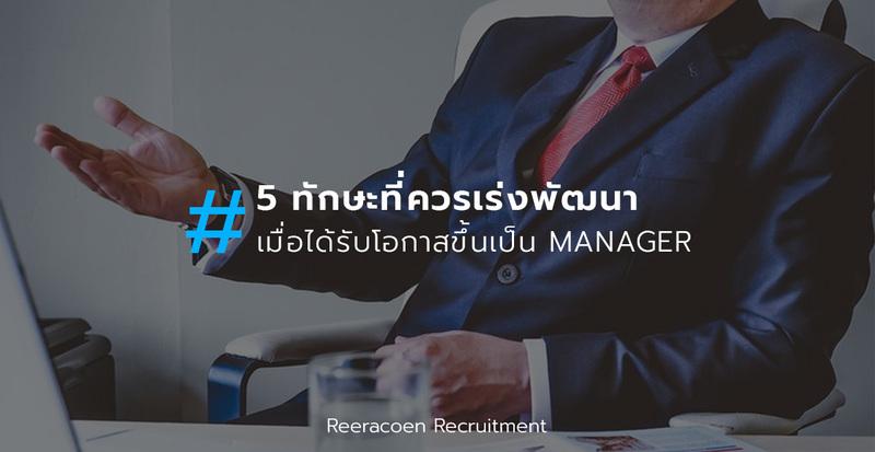 5 ทักษะที่ควรเร่งพัฒนา เมื่อได้รับโอกาสขึ้นเป็น Manager