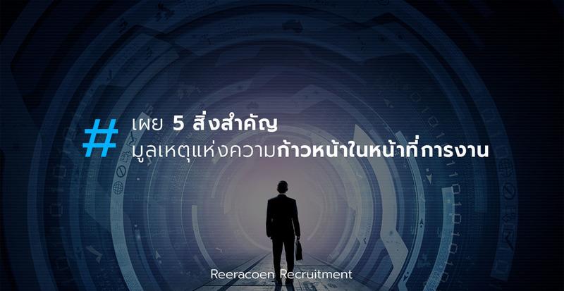 เผย 5 สิ่งสำคัญ มูลเหตุแห่งความก้าวหน้าในหน้าที่การงาน