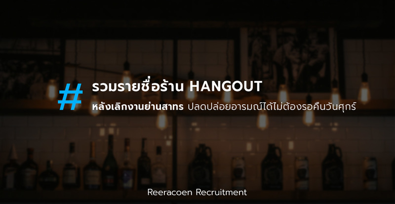 รวมรายชื่อร้าน Hangout หลังเลิกงานย่านสาทร ปลดปล่อยอารมณ์ได้ไม่ต้องรอคืนวันศุกร์